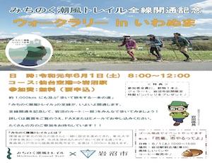 岩沼市:みちのく潮風トレイル全線開通記念 ウォークラリーinいわぬま 6/1(土)開催