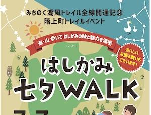階上町:みちのく潮風トレイル全線開通記念 はしかみ七夕WALK 7/7(日)開催