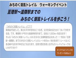 名取TC:ウォーキングイベント 亘理駅〜逢隈駅までのみちのく潮風トレイルを歩こう!(8/18開催)