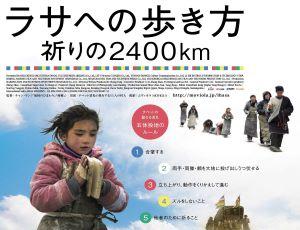 名取TC:映画上映「ラサへの歩き方 祈りの2,400km」(9/21(土)開催)
