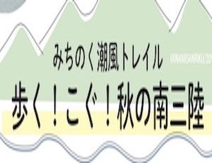 南三陸町:9月15日開催【Autumn Trekking&Tour in English(入谷秋まつりコース)】10月13日開催【みなチャリで行くトレイル里山ツアー(入谷りんご狩りコース)】