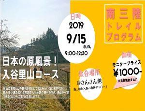 南三陸町:南三陸トレイルプログラム(9/15開催)
