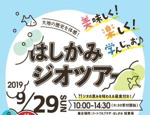 階上町:はしかみジオツアー(9/29(日)開催)