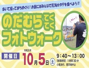 野田村:のだむらてくてくフォトウォーク(10月5日開催)