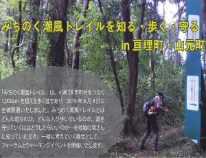 名取TC:みちのく潮風トレイルを知る・歩く・守る in 亘理町・山元町(12/8、12/15開催)