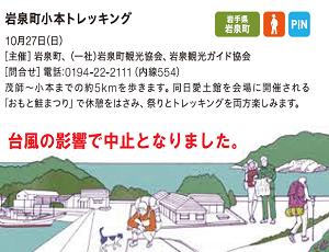 【中止情報】岩泉町:岩泉町小本トレッキング(10月27日開催)
