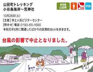 【中止情報】山田町:山田町トレッキング 小谷鳥海岸~荒神社