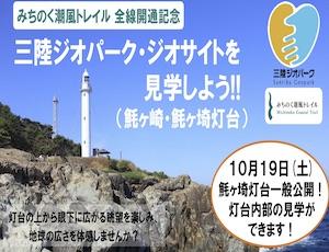 【中止情報】宮古市:みちのく潮風トレイル 全線開通記念 三陸ジオパーク・ジオサイトを見学しよう!(10月19日開催)