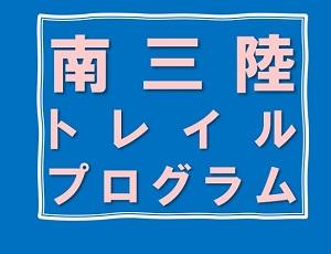 南三陸町:南三陸トレイルプログラム-浜街道コース(12/1(日)開催)