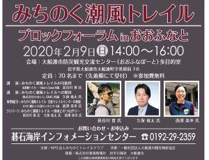 大船渡市:みちのく潮風トレイル ブロックフォーラム in おおふなと(2/9(日)開催)