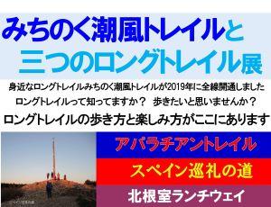 八戸市:みちのく潮風トレイルと3つのロングトレイル展(2/26(水)~3/2(月)開催)