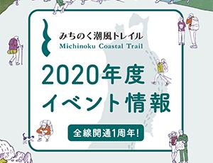 【2020年6月19日更新】各地:みちのく潮風トレイル全線イベント情報
