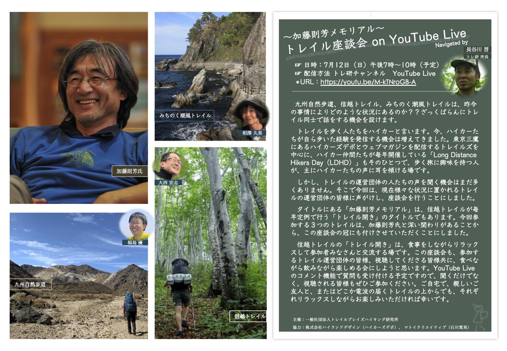 〜加藤則芳メモリアル〜 トレイル座談会 on YouTube Live(7月12日 開催)のお知らせ (〜Noriyoshi Kato Memorial〜 Trail Talk on Youtube Live, July 12th)