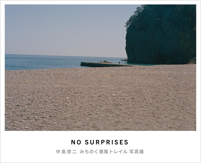 「NO SURPRISES 中島 悠二 みちのく潮風トレイル写真展」開催します!