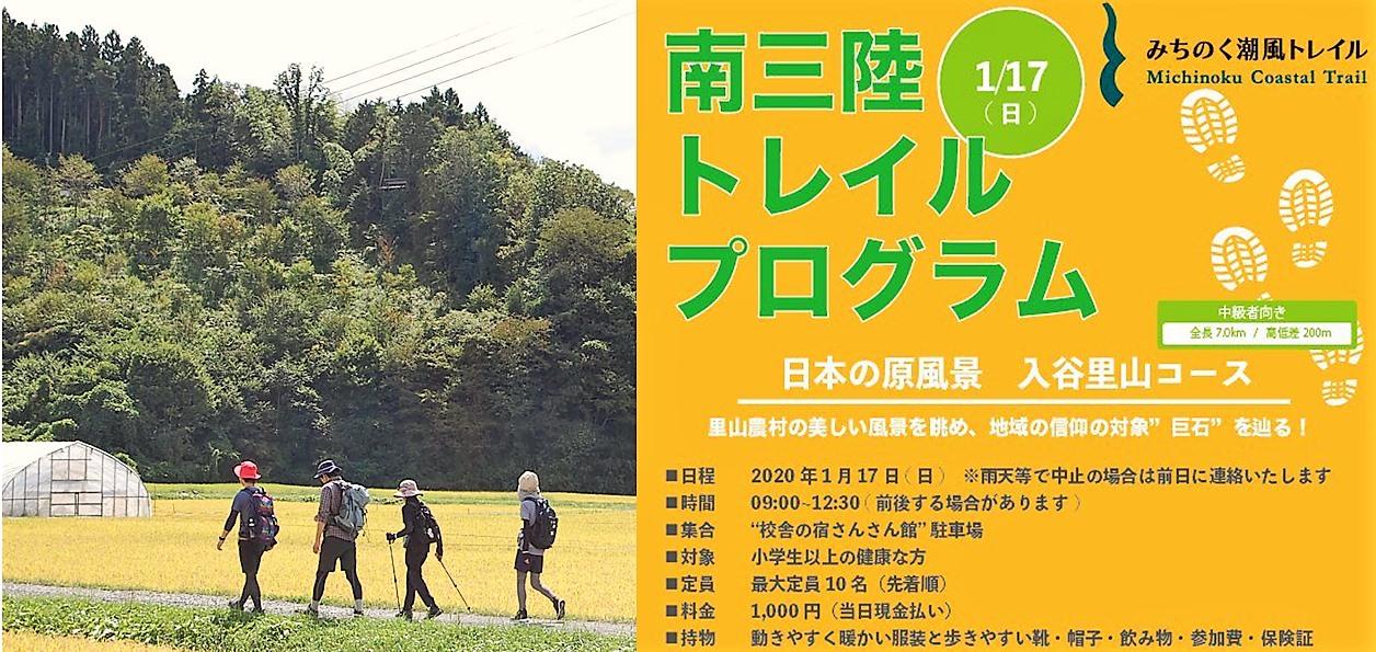 南三陸トレイルプログラム|日本の原風景!入谷里山コース